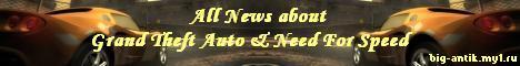 Сайт Big-Antik'a о GTA и NFS